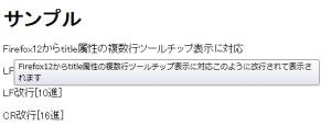 Firefox11での改行表示