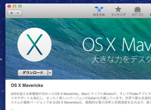 mavericks_appstore