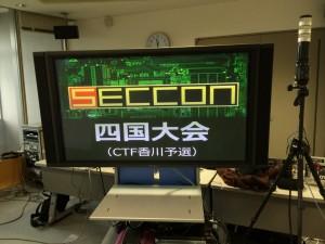 seccon_shikoku